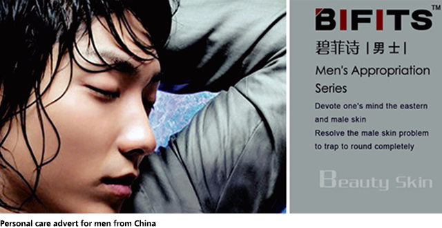 Personal care advert for men from China
